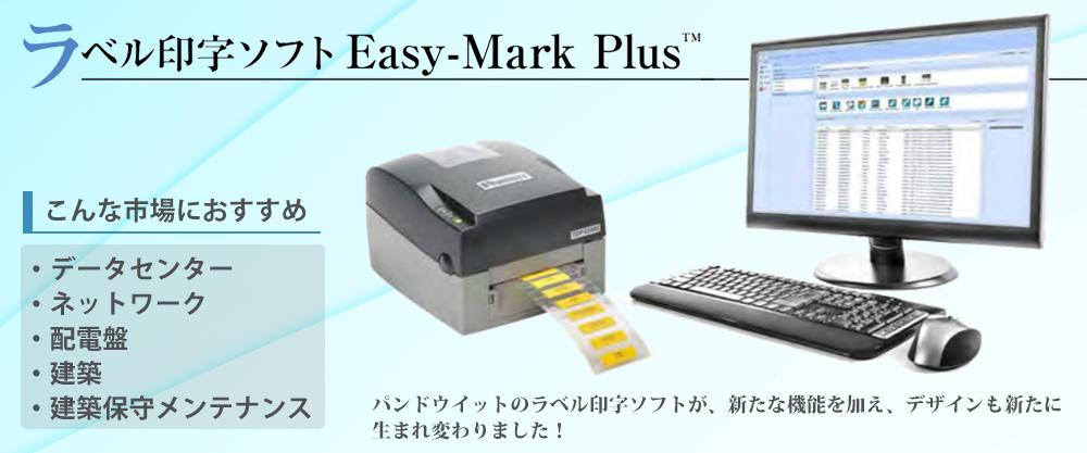 ラベル印字ソフト Easy-Mark Plus