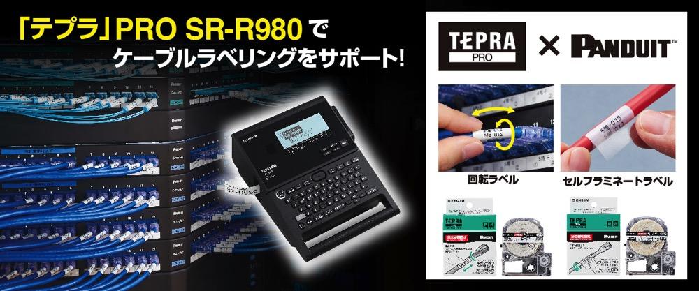 「テプラ」 PRO SR-R980
