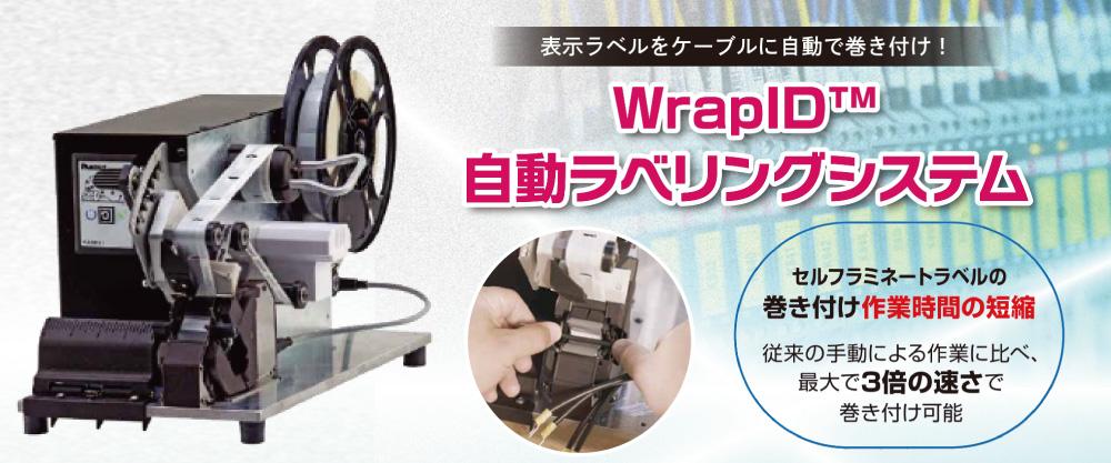 WrapID 自動ラベリングシステム