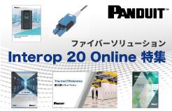 Interop Tokyo 2020 Online 出展概要