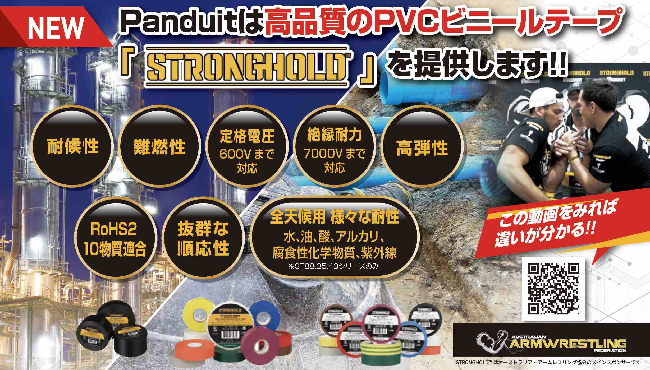 STRONGHOLD ビニールテープ