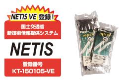耐候性ナイロン12製結束バンド ー NETIS登録製品