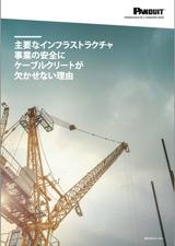 ホワイトペーパー(技術資料)