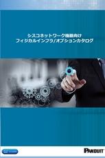 シスコネットワーク機器向けフィジカルインフラ – オプションカタログ