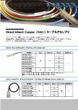 Direct Attach Copper (DAC) ケーブルアセンブリ