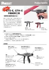 GTS-E, GTH-E 手動結束工具