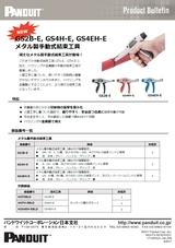 GS2B-E, GS4H-E, GS4EH-E メタル製手動式結束工具