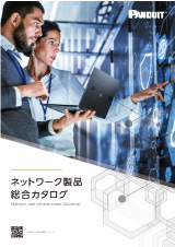 ネットワーク製品総合カタログ
