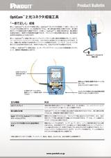 OptiCam™ 2 光コネクタ成端工具