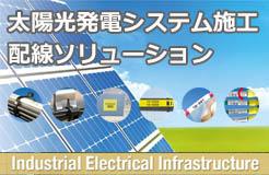 太陽光システム配線ソリューション