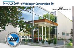 Waldinger Corporation社
